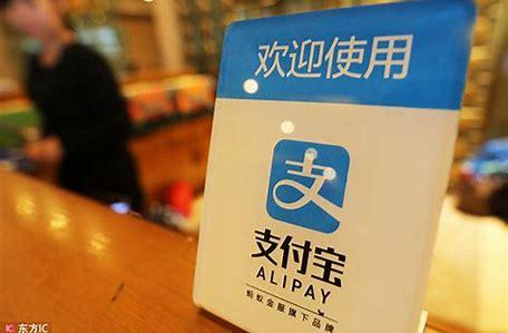 Alipay(支付宝/アリペイ)